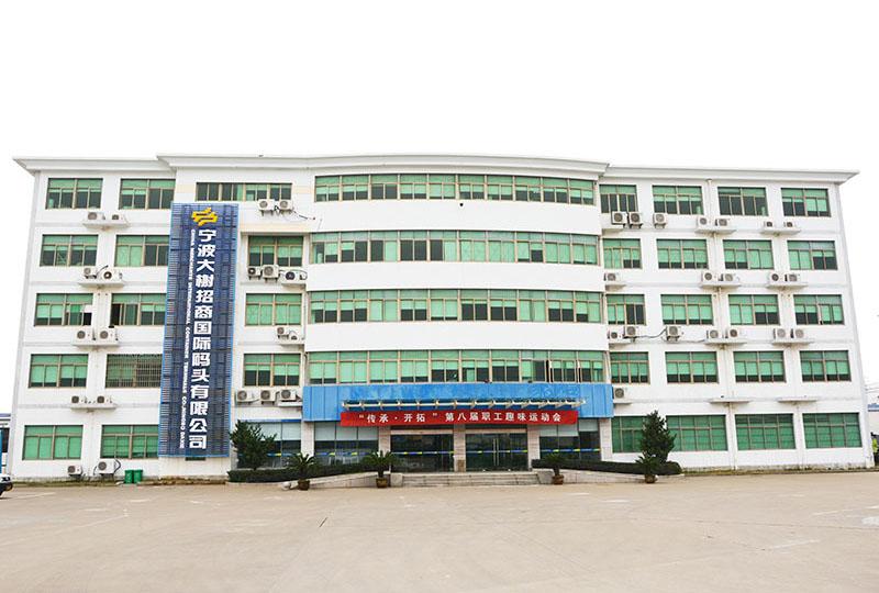 宁波大榭招商国际码头有限公司